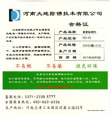 河南大地除锈技术产品合格证书