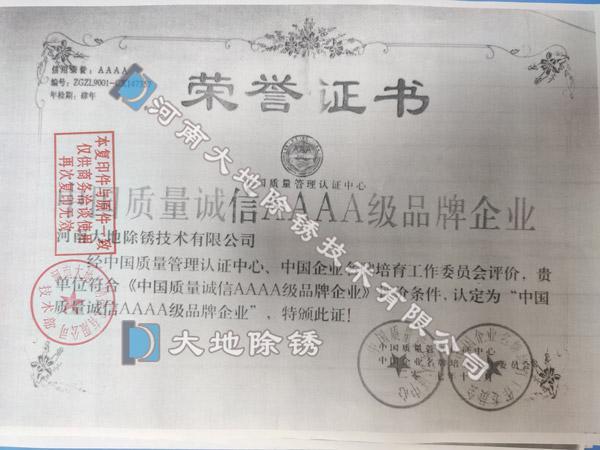 质量诚信荣誉证书.jpg