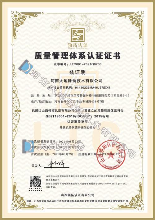 大地钢筋除锈ISO9001质量管理体系认证证书