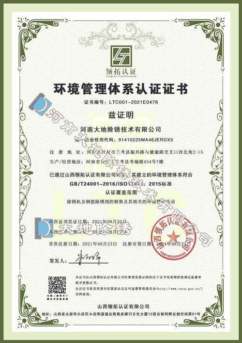 大地钢筋除锈环境管理体系认证证书